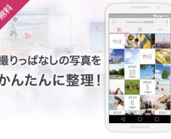 20150618-shashinseiri-TOP-500x375