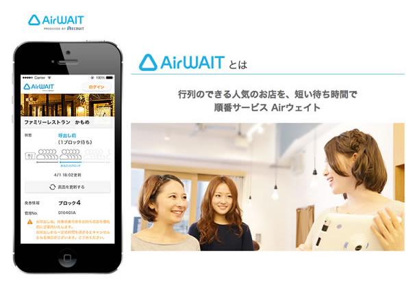 airwait1