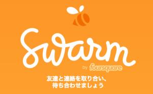 swarm-banner