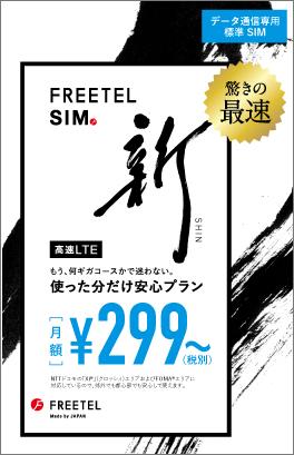 asa_freetel_01