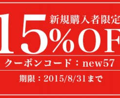 newcoupon_title_red