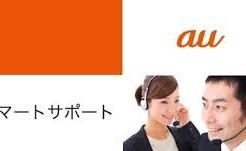 auスマートサポート