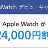 Apple Watch デビューキャンペーン