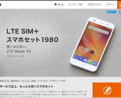 LTE SIM+スマホセット1980